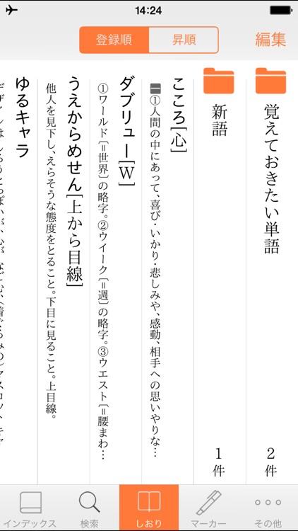 【優待版】三省堂国語辞典 第七版 公式アプリ screenshot-3
