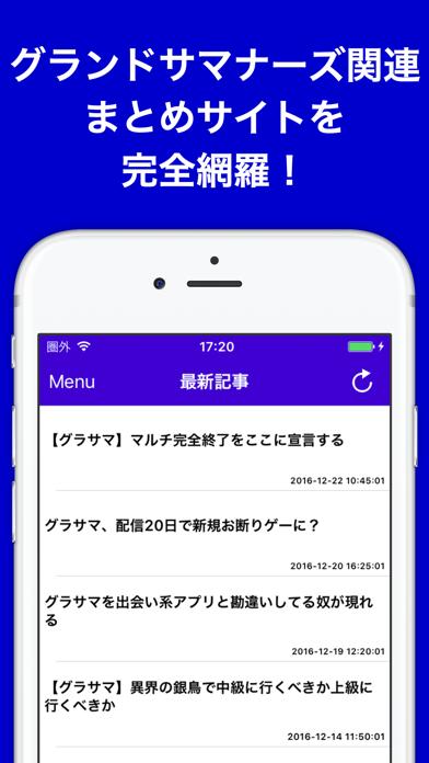 攻略ブログまとめニュース速報 for グランドサマナーズ(グラサマ)のスクリーンショット1