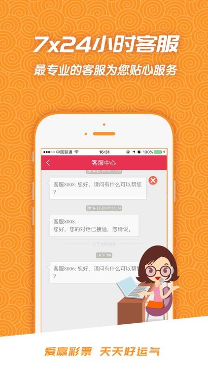 爱赢彩票 screenshot-2