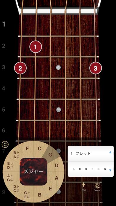 ギターコード ScreenShot0