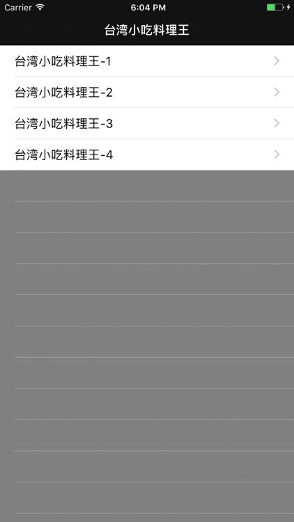 [美味食谱]台湾小吃料理王 screenshot-3