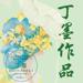 92.丁墨小说全集-悬爱系列,免费全本小说阅读器