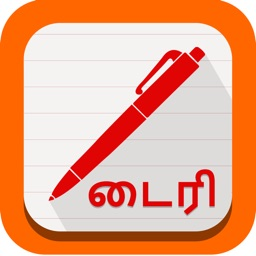 Tamil Diary