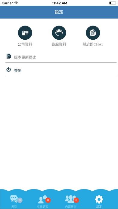 Jik Chat屏幕截圖5