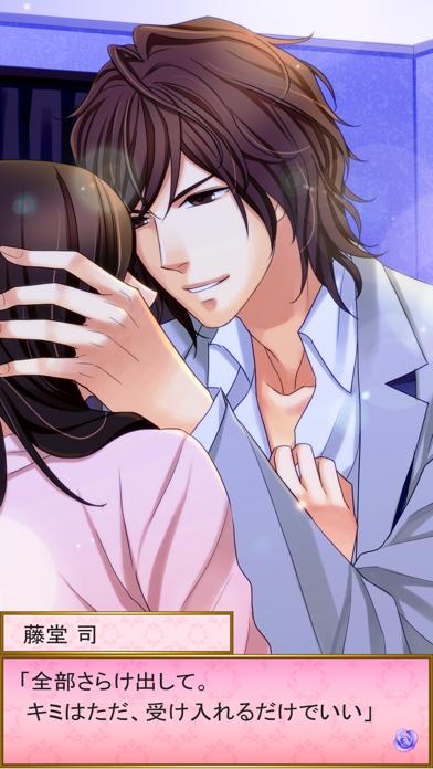 真実の恋はベッドの中で 女性向け恋愛げーむ!乙女ゲームのスクリーンショット5