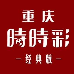 重庆时时彩计划-开奖助手,经典版