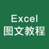 办公软件教程 for excel 电子表格