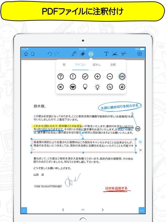 https://is2-ssl.mzstatic.com/image/thumb/Purple122/v4/fd/ed/26/fded26d8-157a-f742-d914-70cd1edba0e1/ja___iOS-iPad-Pro___screen3.png/576x768bb.png