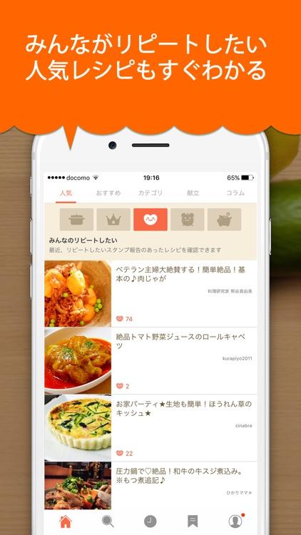 楽天レシピ 人気料理のレシピ検索と簡単献立 screenshot-3