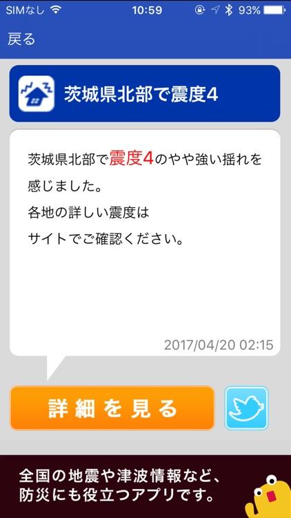 天気&防災アラート screenshot-3