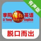 李阳疯狂英语脱口而出系列 -课程辅导学习助手 icon
