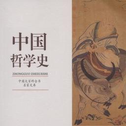 中國哲學簡史-國學經典 有聲文集