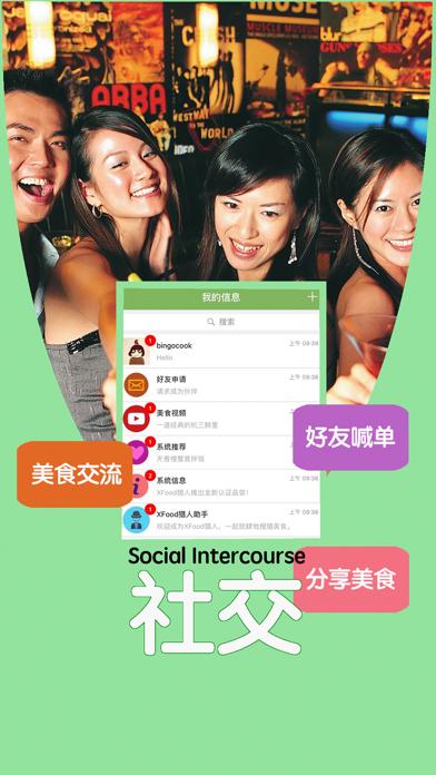 XFood猎人-猎美食交好友的创新美食社交平台 screenshot two