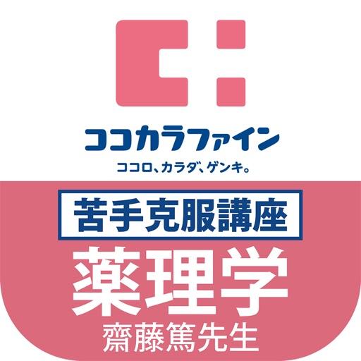 ココカラ国試対策(薬理学) app logo