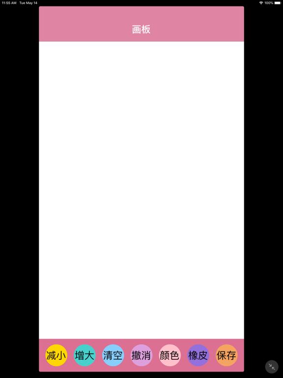 趣味画板-涂鸦神器 screenshot 5