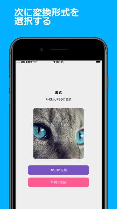 ConvertMagic: JPEG/PNG画像形式の変換のおすすめ画像3