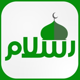 IslamApp: Ramadan 2019