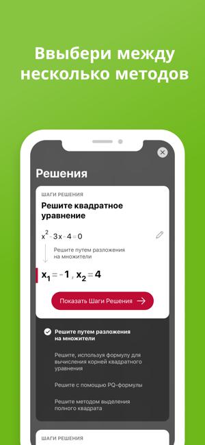 Бесплатная программа на телефон для решения задач i решение задач по физике решебник чертов