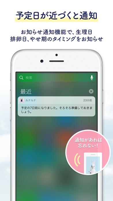 ルナルナアプリ ScreenShot3