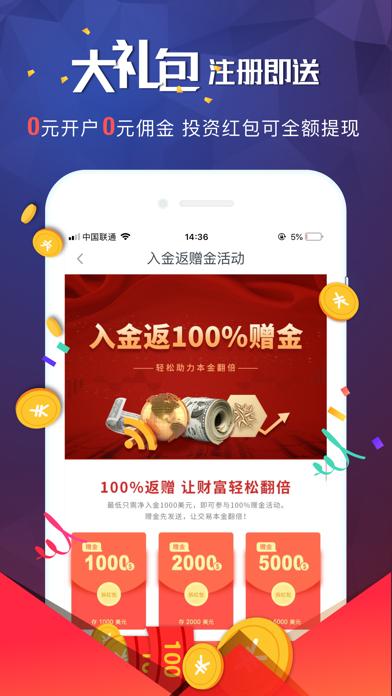 鑫汇宝贵金属尊享版—现货黄金贵金属投资软件 screenshot two
