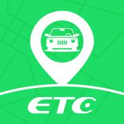 ETC出行-全国通用ETC服务平台