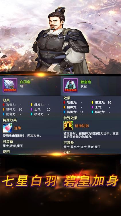 战棋三国2-策略回合制手游 screenshot-4