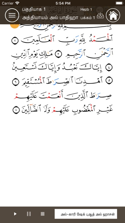 Learn Arabic-Juz' Amma Tamil screenshot-6