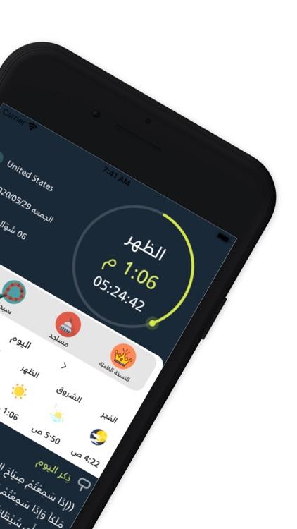 مسلم بلس : القران بدون انترنت screenshot-5