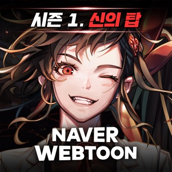 [ Hero Cantare ] 히어로칸타레 with NAVER WEBTOON v1.2.41 - [ High Damage & Gode Mode ] Download