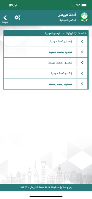 أمانة الرياض On The App Store