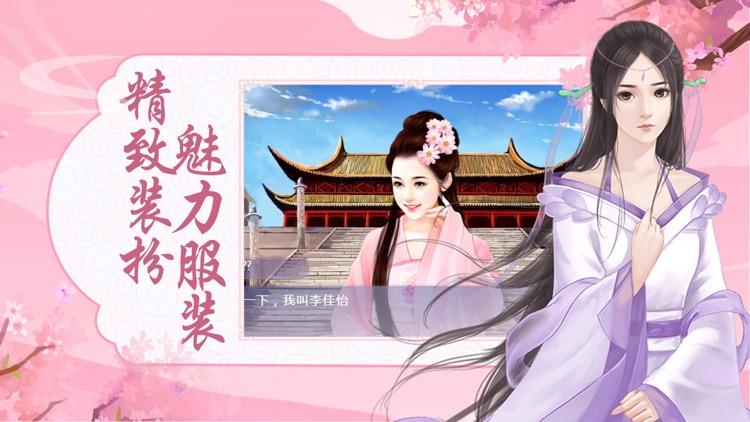 宠妃宫廷传 screenshot-4
