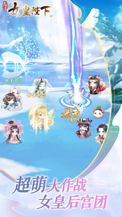 女皇陛下 screenshot-3