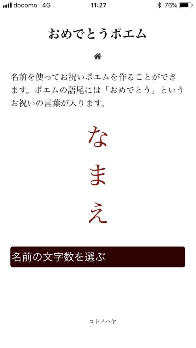 名前でポエム(簡易版) screenshot 7