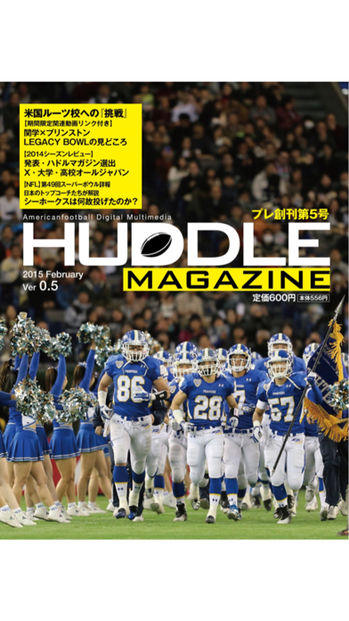 HUDDLE MAGAZINE(ハドルマガジン) screenshot1