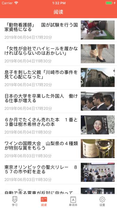 无忧日语 N2 - 日本语能力考试突破(JLPT N2) screenshot 2