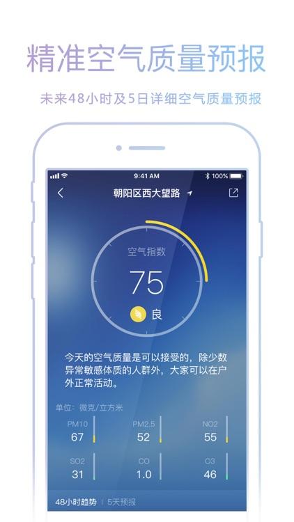 天气预报-精准天气预报实时预报本地天气 screenshot-4
