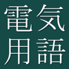CJKI - 和英英和電気・電子工学用語辞典 アートワーク