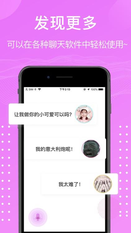 语音包变声器-游戏开黑聊天变音器 screenshot-4