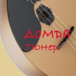 DomraTuner - Tuner for Domra