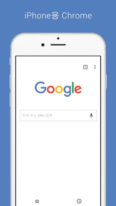 다운로드 Chrome - Google이 만든 웹브라우저 PC 용