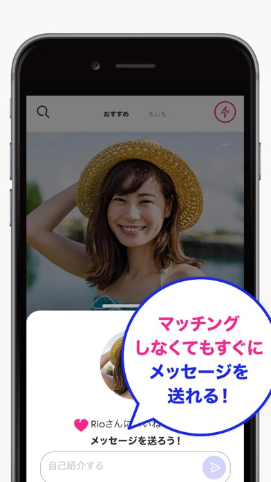 Match Japan 恋愛・結婚マッチングアプリ ScreenShot2