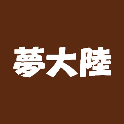 夢大陸 長岡店