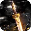 浪剑诀:绝世古剑