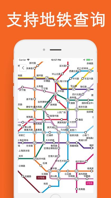 上海公交-实时精准 screenshot-4