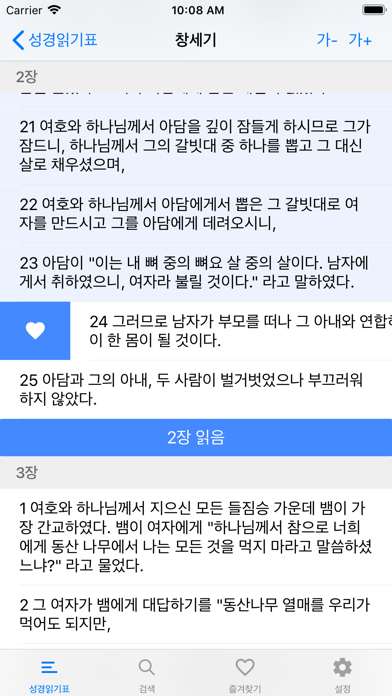 성경읽기표 - 개역한글성경 for Windows