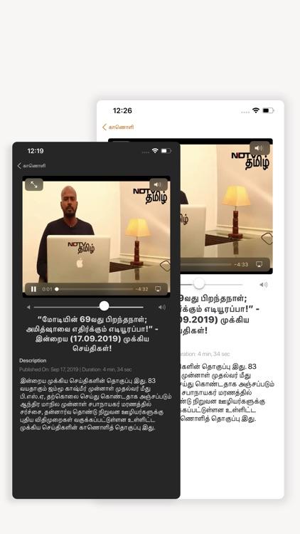 NDTV Tamil screenshot-5