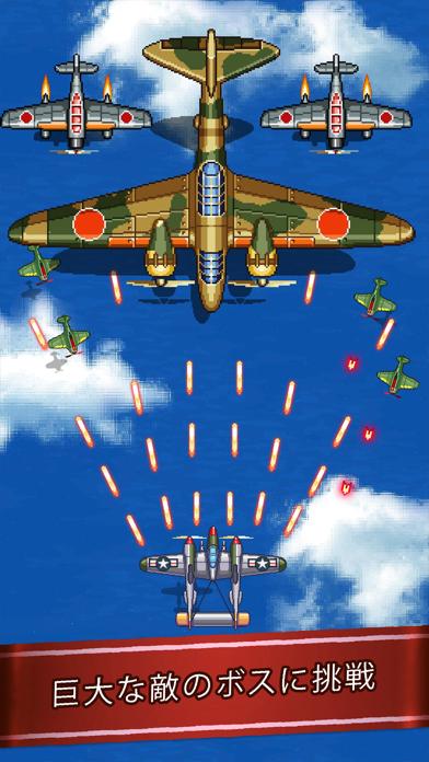 1945 Air Forceのおすすめ画像3