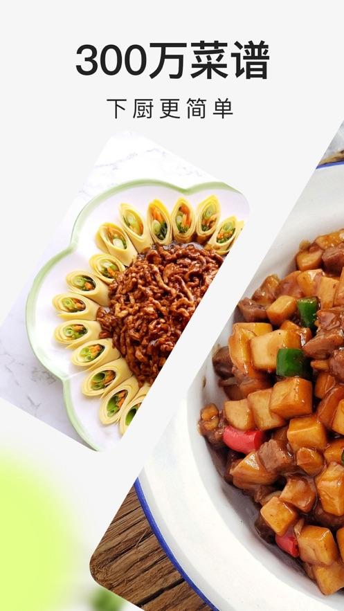 下厨房-美食菜谱-1