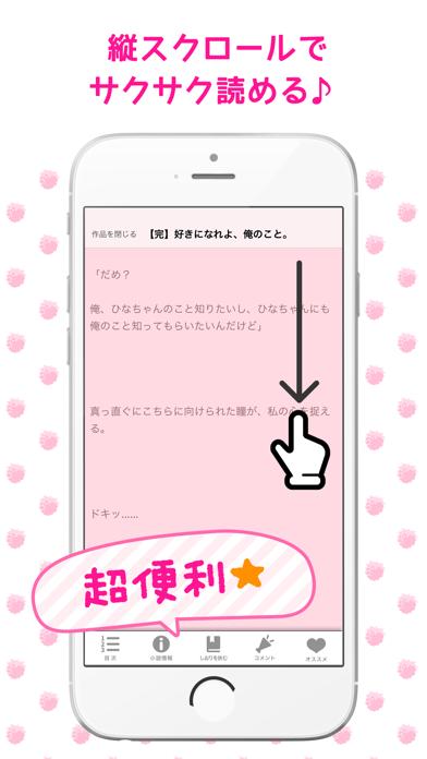 野いちご - 小説アプリ ScreenShot2
