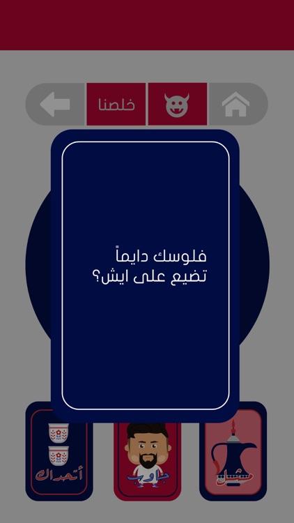 Jalsah جلسة screenshot-4